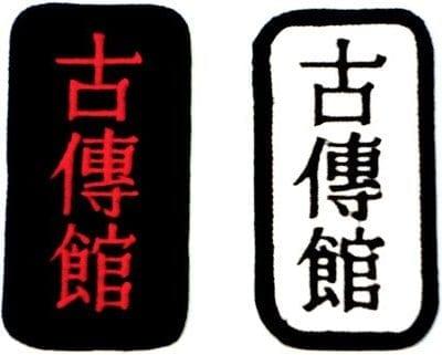 KodenKan Kanji Obi/Eri Patch